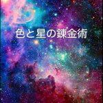 色と星の錬金術がもたらすもの